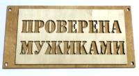 """Деревянные таблички для бани """"Проверена мужиками"""""""