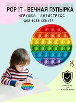 """Игрушка-антистресс Pop it """"Вечная пупырка"""" КРУГ"""