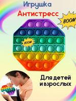 Игрушка-антистресс Pop it «Вечная пупырка» ВОСЬМИУГОЛЬНИК
