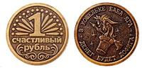 """Монета """"1 счастливый рубль"""" Баба Яга"""