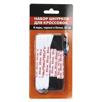 Набор шнурков для кроссовок 4 пары, черные и белые