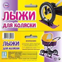 Лыжи для коляски