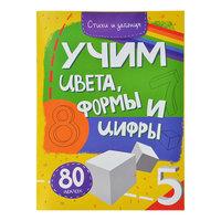 """Книжка """"Учим цвета, формыи цифры"""", 80 наклеек"""