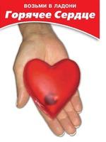 Грелка-сувенир «Сердце» оптом