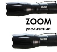 Ручной светодиодный фонарь FA-T6-1 ZOOM